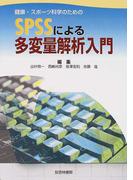 健康・スポーツ科学のためのSPSSによる多変量解析入門