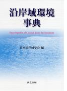 沿岸域環境事典