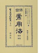 日本立法資料全集 別巻309 仏国常用法 第1集第1冊