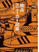 銘品スニーカー図鑑 (枻文庫)(枻文庫)