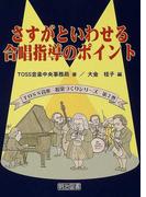 さすがといわせる合唱指導のポイント (TOSS音楽授業づくりシリーズ)