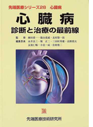 心臓病 診断と治療の最前線 (先端医療シリーズ)