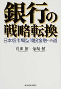 銀行の戦略転換 日本版市場型間接金融への道