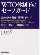 WTO体制下のセーフガード 実効性ある制度の構築に向けて (経済政策分析シリーズ)