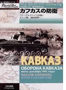 カフカスの防衛 「エーデルヴァイス作戦」ドイツ軍、油田地帯へ (独ソ戦車戦シリーズ)