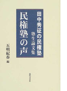 民権塾の声 田中秀征の民権塾塾生論文集
