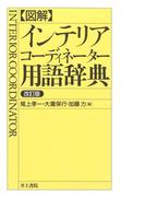 図解・インテリアコーディネーター用語辞典 改訂版
