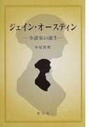 ジェイン・オースティン 小説家の誕生