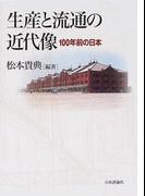 生産と流通の近代像 100年前の日本 (成蹊大学アジア太平洋研究センター叢書)