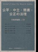 公平・中立・簡素・公正の法理 (日税研論集)