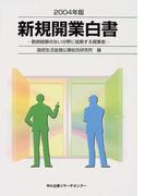 新規開業白書 2004年版 勤務経験のない分野に挑戦する開業者
