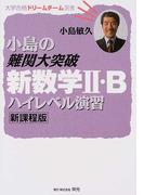 小島の難関大突破新数学Ⅱ・Bハイレベル演習 新課程版 (大学合格ドリームチーム選書)