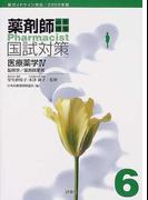 必修講座薬剤師国試対策 2005年版6 医療薬学 4 製剤学/薬剤師業務