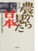 農から見た日本 ある農民作家の遺書