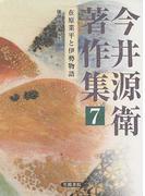今井源衛著作集 7 在原業平と伊勢物語