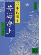 苦海浄土 わが水俣病 新装版 (講談社文庫)