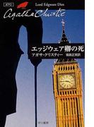 エッジウェア卿の死 (ハヤカワ文庫 クリスティー文庫)(クリスティー文庫)