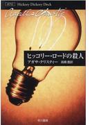 ヒッコリー・ロードの殺人 (ハヤカワ文庫 クリスティー文庫)(クリスティー文庫)