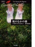 鳩のなかの猫 (ハヤカワ文庫 クリスティー文庫)(クリスティー文庫)