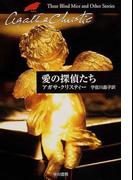 愛の探偵たち (ハヤカワ文庫 クリスティー文庫)(クリスティー文庫)