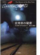 青列車の秘密 (ハヤカワ文庫 クリスティー文庫)(クリスティー文庫)