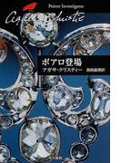 ポアロ登場 (ハヤカワ文庫 クリスティー文庫)(クリスティー文庫)