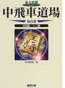 東大将棋ブックス中飛車道場 第4巻 6四銀・ツノ銀
