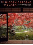 京都秘蔵の庭 The hidden gardens of Kyoto 英文版
