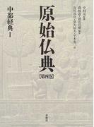 原始仏典 第4巻 中部経典 1