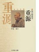 旅の勧進聖重源 (日本の名僧)