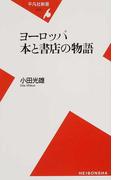 ヨーロッパ本と書店の物語 (平凡社新書)(平凡社新書)