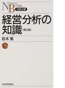 経営分析の知識 2版 (日経文庫)(日経文庫)