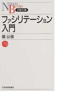 ファシリテーション入門 (日経文庫)(日経文庫)
