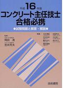 コンクリート主任技士合格必携 試験問題と解答・解説 平成16年版