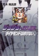 ジョジョの奇妙な冒険 26 ダイヤモンドは砕けない 9 (集英社文庫 コミック版)