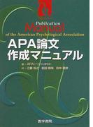 APA論文作成マニュアル
