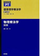 標準理学療法学 専門分野 PT 第2版 物理療法学 (Standard textbook)
