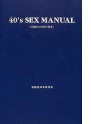 40歳からのSEX教本