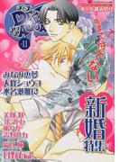 ディープアクア オリジナルボーイズテーマアンソロジー Vol.11 新婚特集