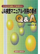JA検査マニュアル・別冊の要点Q&A これだけは知っておきたい