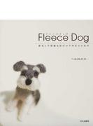 フリースドッグ 原毛と不思議な針だけで作る小さな犬