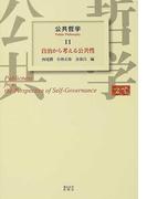 公共哲学 11 自治から考える公共性