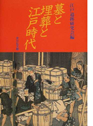 墓と埋葬と江戸時代