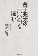 金子兜太の100句を読む