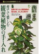育てて楽しむ観葉植物の手入れ (よくわかる図解園芸シリーズ)