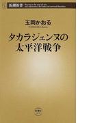 タカラジェンヌの太平洋戦争 (新潮新書)(新潮新書)