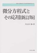 微分方程式とその応用 新訂版 (新数学ライブラリ)