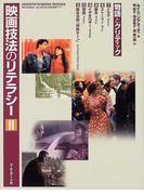 映画技法のリテラシー 2 物語とクリティック