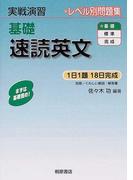 基礎速読英文 (実戦演習)