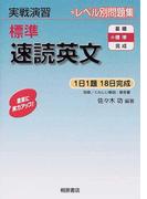 標準速読英文 (実戦演習)